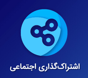 افزونه Easy Social Share Buttons