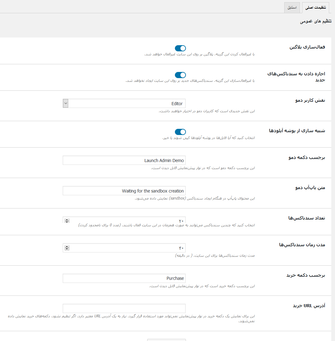 افزونه Yith WordPress Test Environment