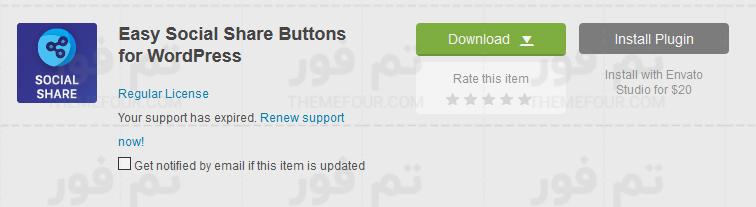 افزونه Easy Social Share Buttons دکمه های اشتراک گذاری