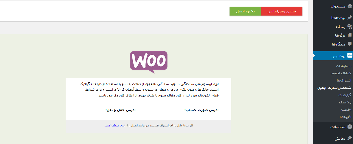 افزونه WooCommerce Email Customizer