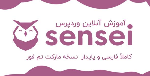 افزونه WooCommerce Sensei LMS