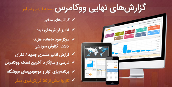 افزونه WooCommerce Ultimate Report