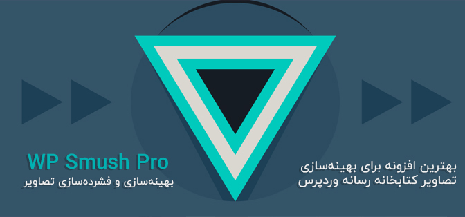 افزونه WP Smush Pro