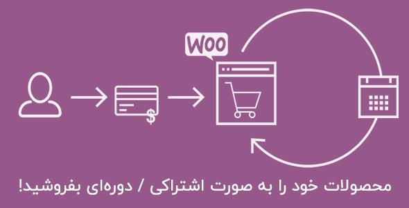 افزونه WooCommerce Subscriptions