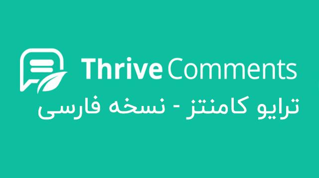 افزونه Thrive Comments
