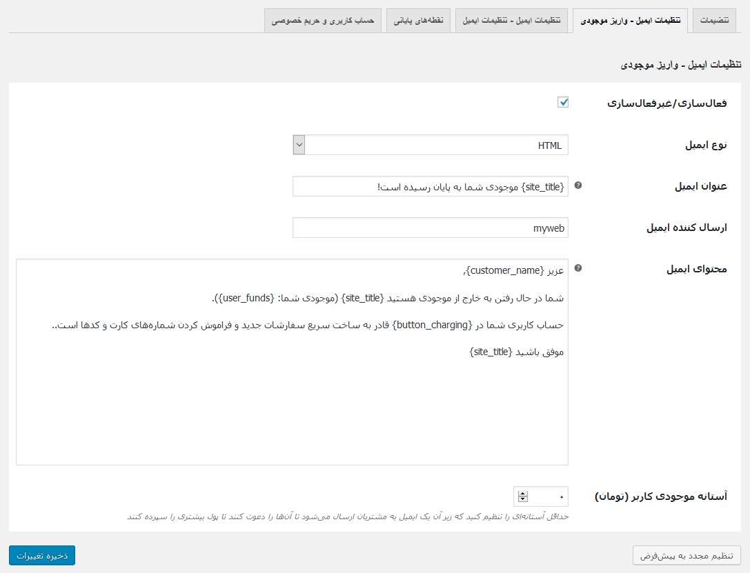 افزونه Yith Account Funds