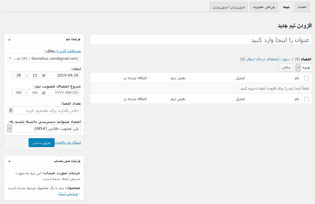افزونه Teams for WooCommerce Memberships