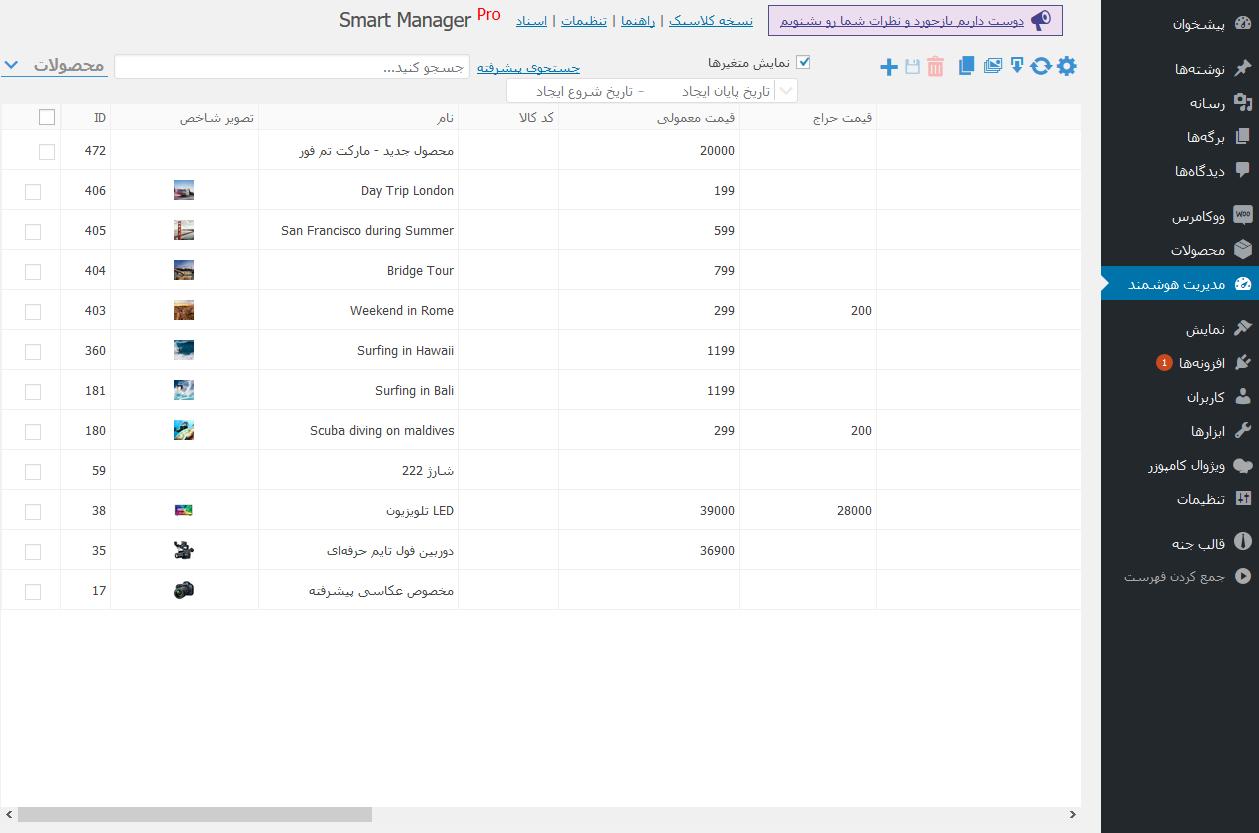افزونه Smart Manager Pro