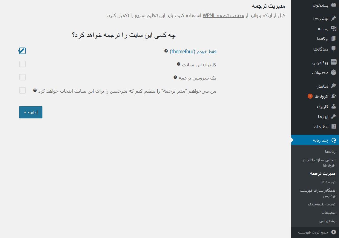 افزونه WPML Translation Management