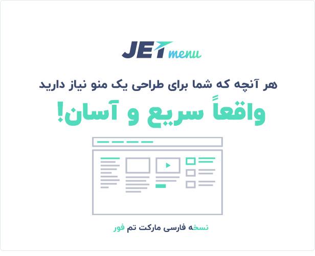 افزونه JetMenu