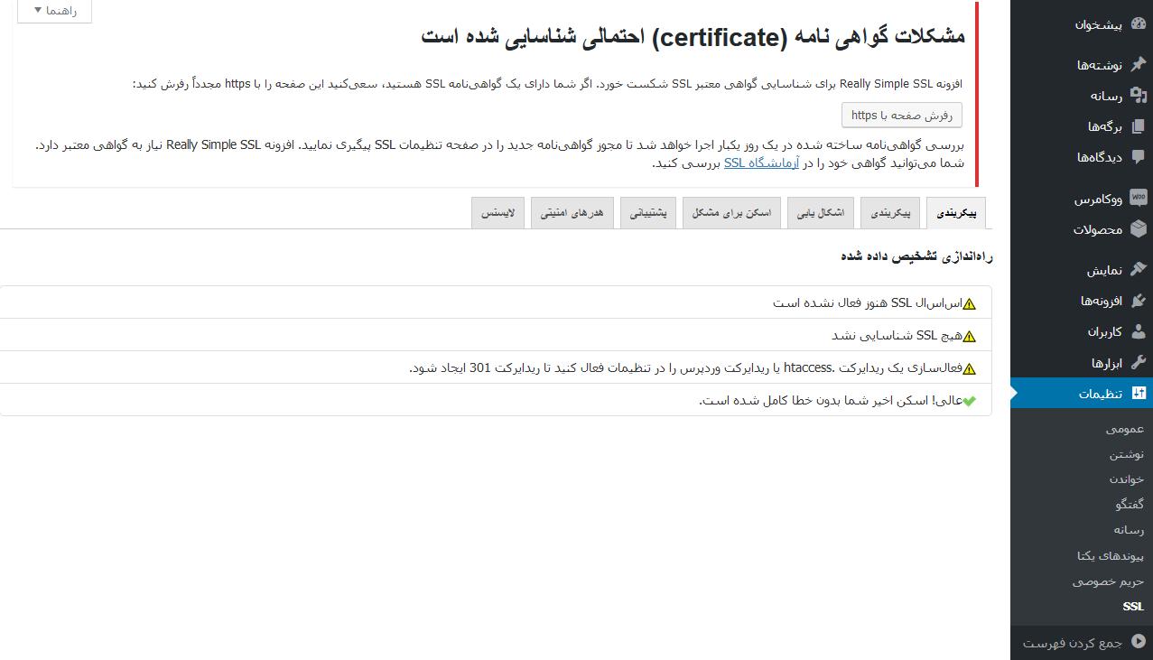 افزونه Really Simple SSL Pro اساسال وردپرس