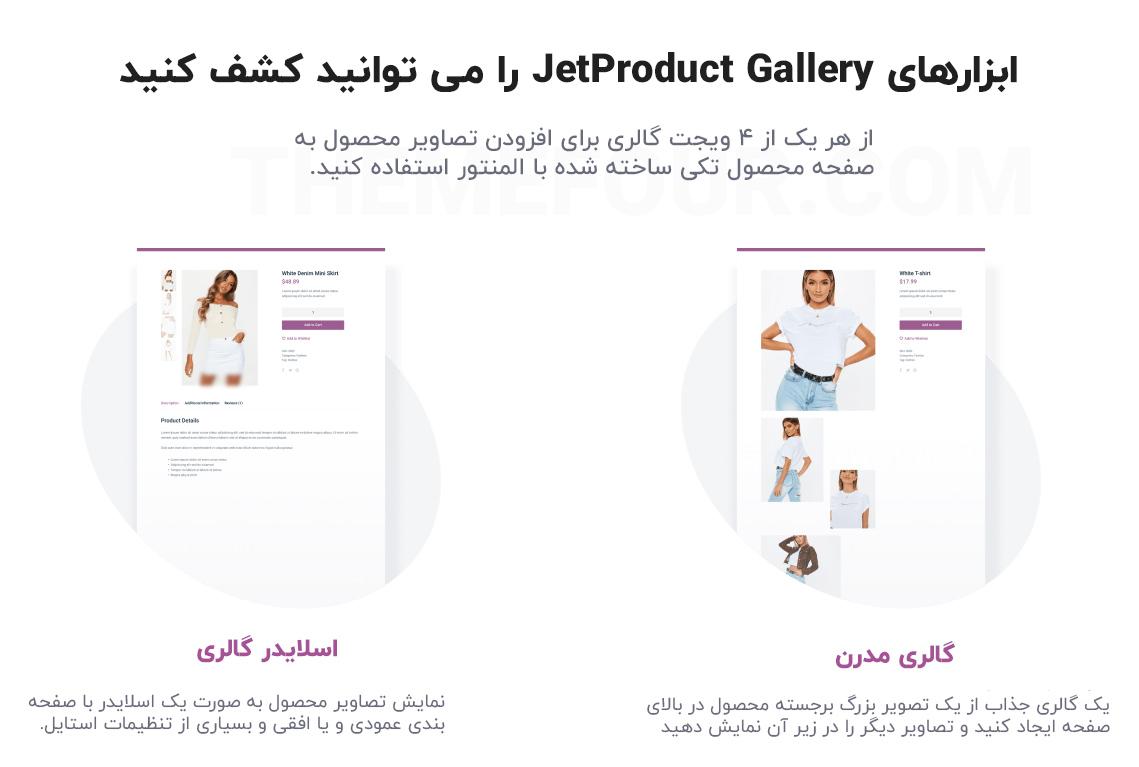 افزونه JetProductGallery طراحی گالری محصول