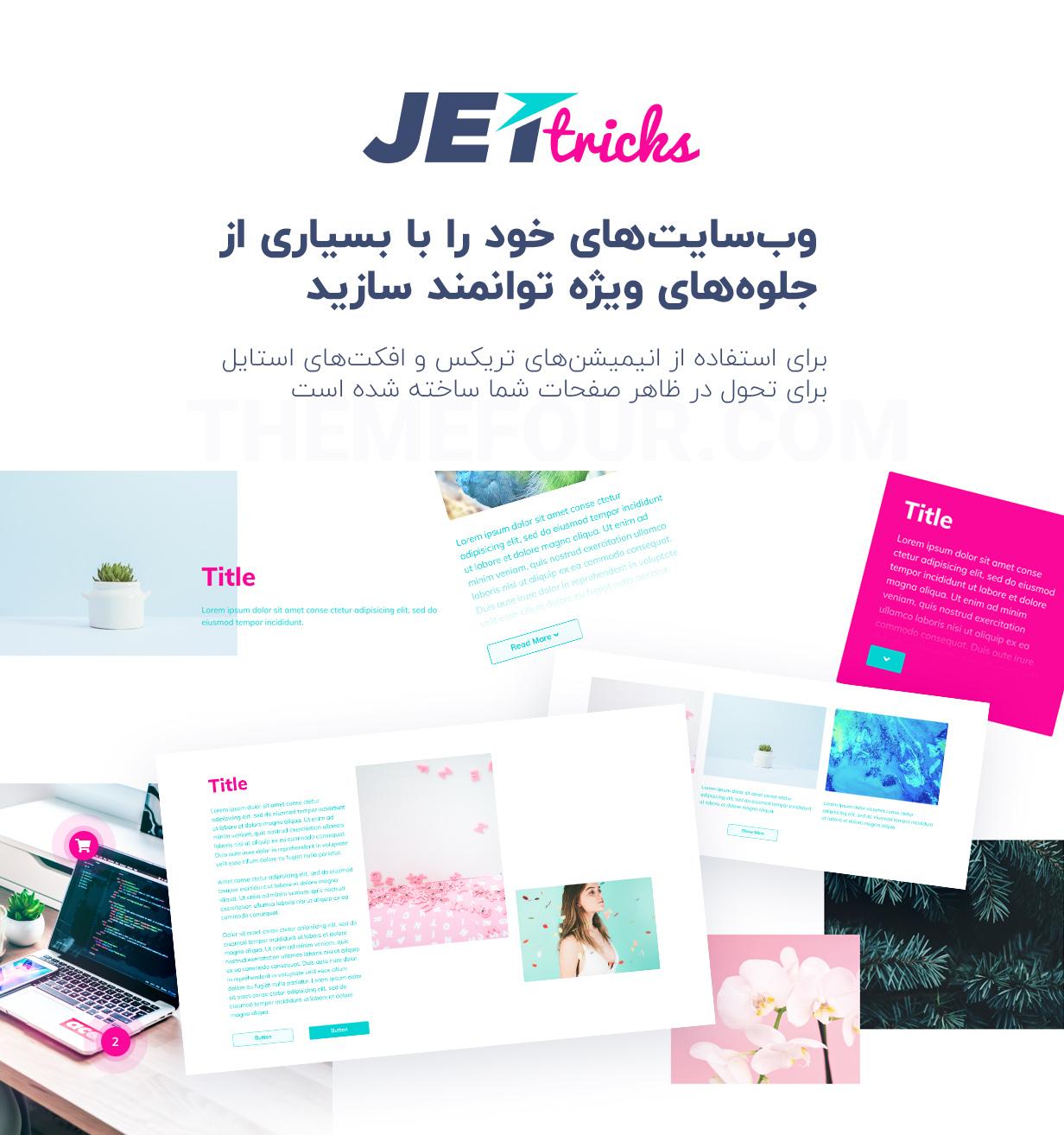 افزونه JetTricks
