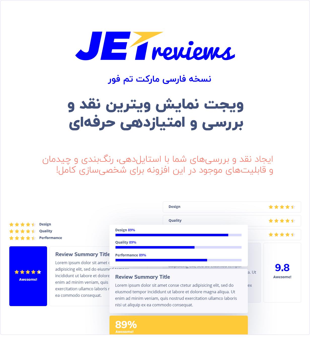 افزونه JetReviews نقد و بررسی صفحه ساز المنتور