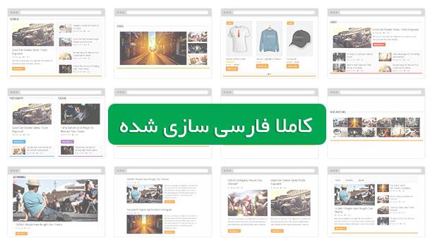 قالب Sahifa پوسته خبری مجلهای صحیفه