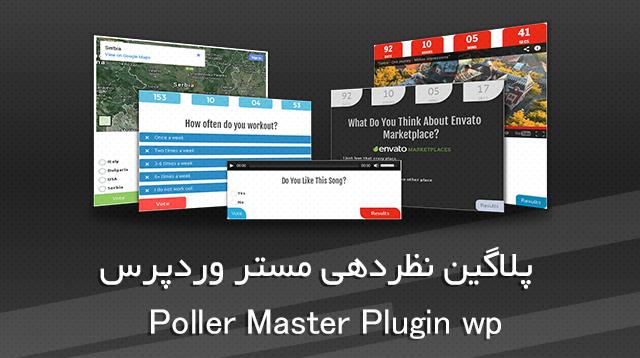 افزونه Poller Master