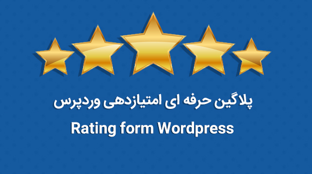 افزونه Rating Form