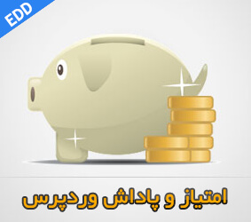 افزونه EDD Points and Rewards