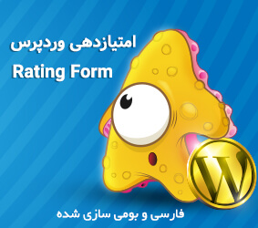 افزونه Rating Form
