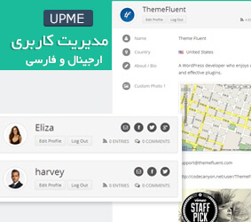 افزونه User Profiles Made Easy
