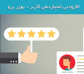 افزونه User Rating