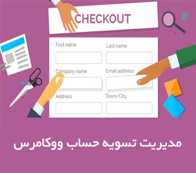 افزونه Yith Checkout Manager
