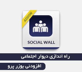 افزونه Social Wall