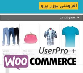 افزونه UserPro WooCommerce