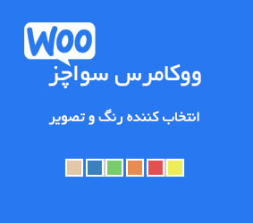 افزونه WooSwatches