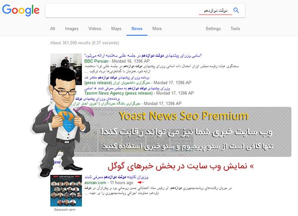 افزونه Yoast News Seo