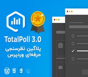 افزونه Total Poll Pro