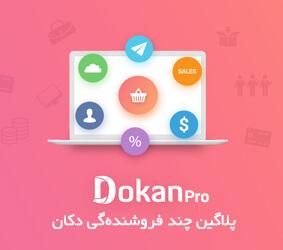 افزونه Dokan Pro – Starter