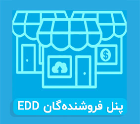افزونه EDD Frontend Submissions