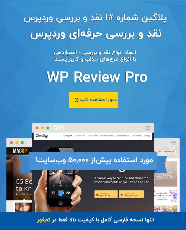 افزونه WP Review Pro نقد و بررسی حرفهای