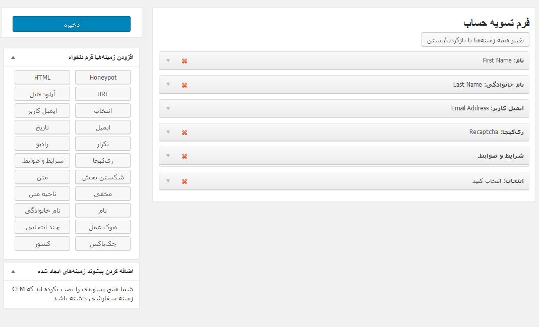 افزونه Easy Digital Downloads Checkout Fields Manager