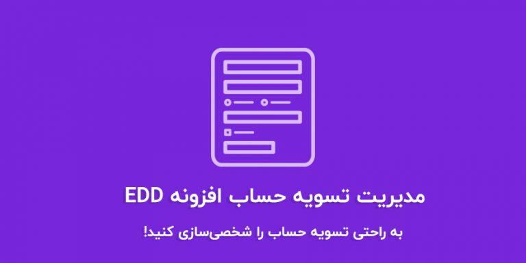 افزونه EDD Checkout Fields Manager