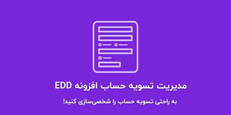 افزونه EDD Checkout Fields Manager