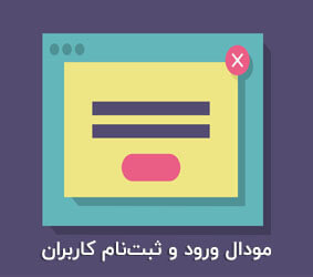 افزونه Modal Login Register Forgotten