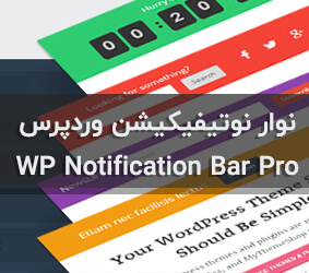 افزونه WP Notification Bar Pro