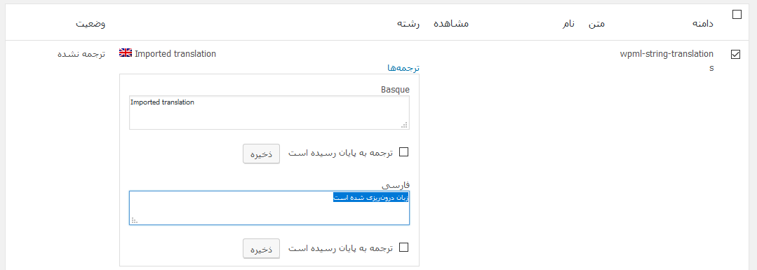 افزونه WPML String Translation