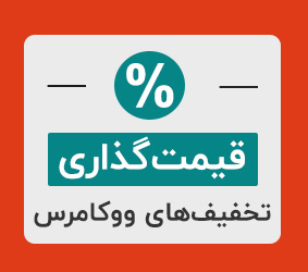 افزونه Dynamic Pricing & Discounts