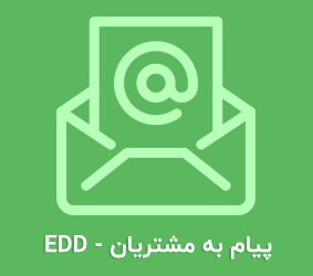 افزونه EDD Message