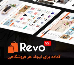 قالب فروشگاهی ریو Revo