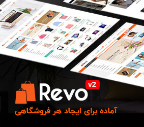 قالب Revo