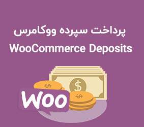 افزونه Woocommerce Deposits