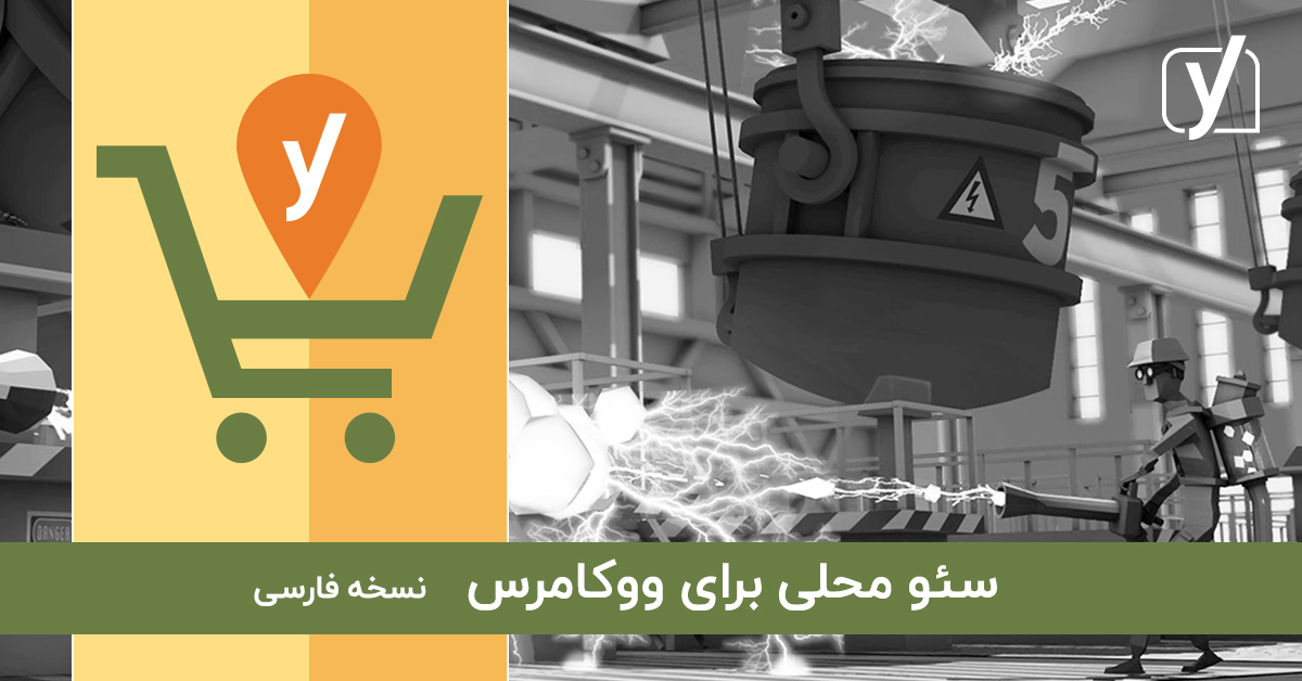 افزونه Yoast Local Seo Woocommerce