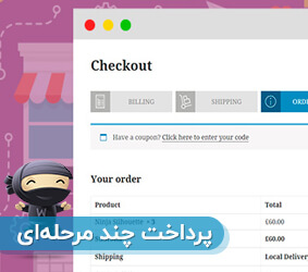 افزونه Yith Multi-step Checkout