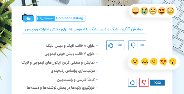 افزونه Everest Comment Rating