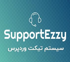 افزونه WP SupportEzzy پشتیبانی مشتریان