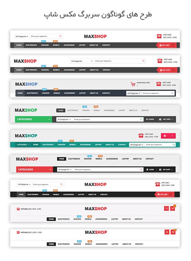 قالب فروشگاهی مکس شاپ MaxShop